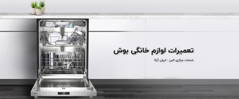 pic bosch dishwashers - تعمیرات لوازم خانگی بوش - BOSCH