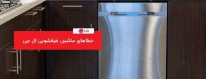 ارورها و خطاهای کلی در ظرفشویی LG
