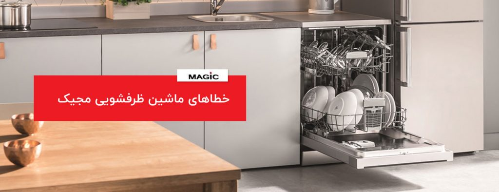 خطاهای کلی در ماشین ظرفشویی مجیک