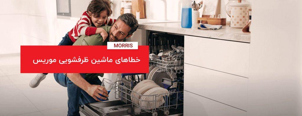 ارور و کد خطای ماشین ظرفشویی موریس