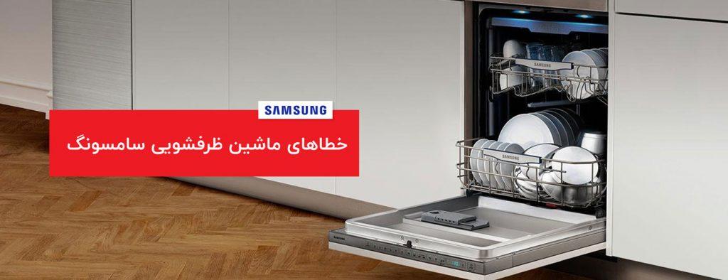 sumsung Dishwashere error 1024x394 - ارورها و کد خطاهای ماشین ظرفشویی های بدون نمایشگر سامسونگ