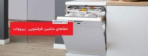 ارور و کد خطای ماشین ظرفشویی زیرووات