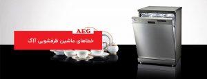 خطاهای کلی در ظرفشوئی AEG