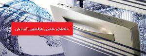 خطاهای کلی در ظرفشویی آزمایش