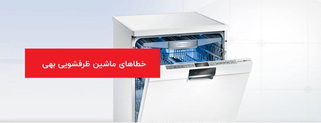 خطاهای کلی در ظرفشویی بهی