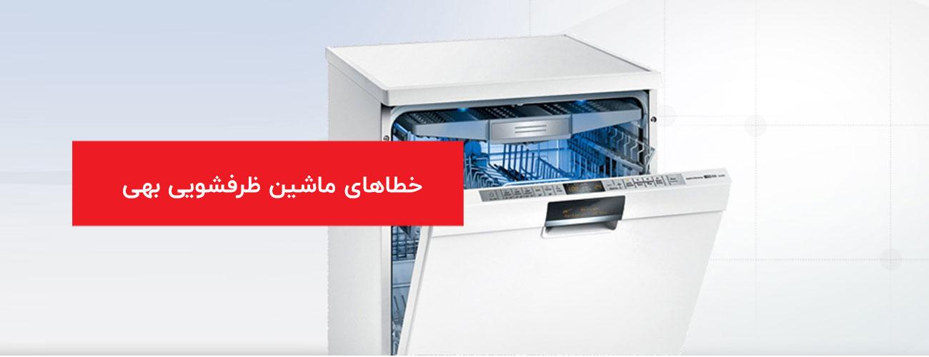 behi - خطاهای کلی در ظرفشویی بهی