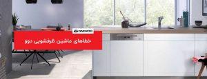 خطاهای جزیی در ظرفشویی دوو