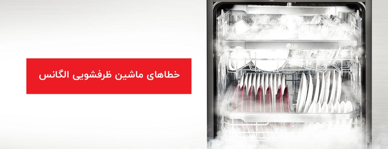 elegance 1 - خطاهای کلی در ظرفشویی الگانس