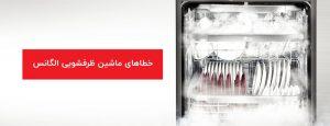 خطاهای کلی در ظرفشویی الگانس