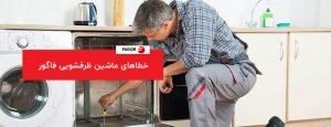 خطاهای کلی در ظرفشویی فاگور