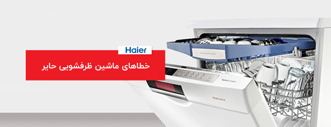 haier - خطاهای کلی در ظرفشویی حایر