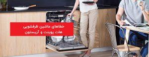 خطاهای کلی در ظرفشویی هات پوینت و آریستون