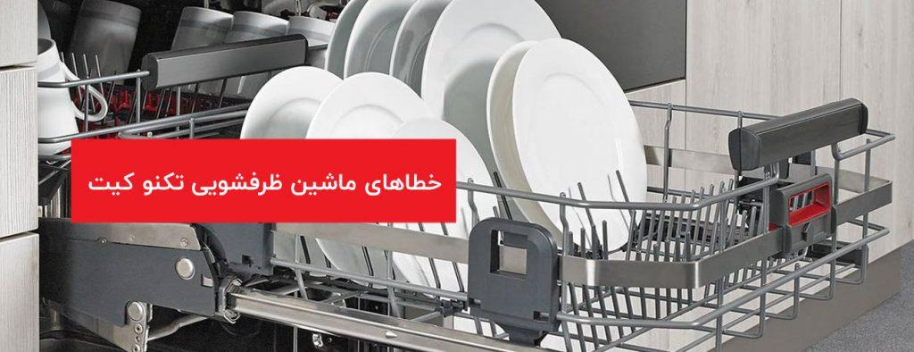 خطاهای کلی در ظرفشویی تکنو کیت