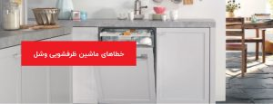 خطاهای کلی در ظرفشویی وشل