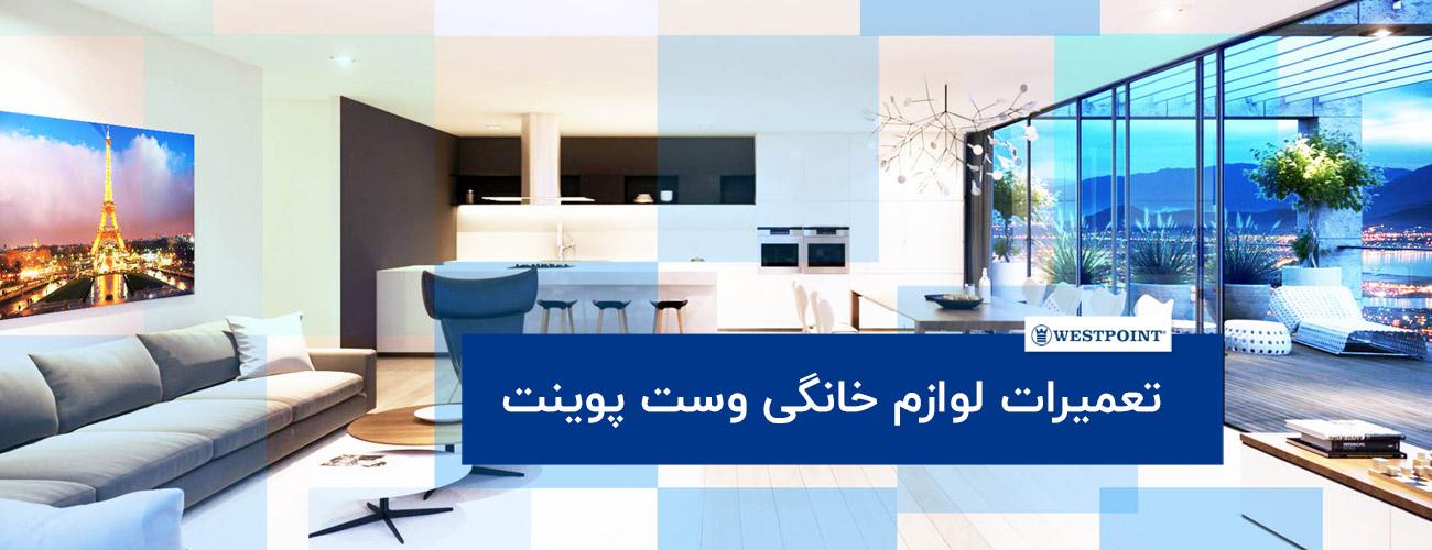 wespoint banner - تعمیرات لوازم خانگی وست پوینت - WESTPOINT