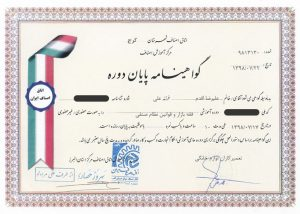 certificate 01 300x214 - آموزش کار با ماشین ظرفشویی سامسونگ مدل d146