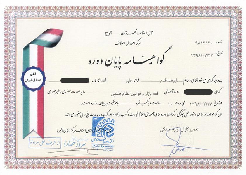 certificate 01 - درباره ایران آرکا سرویس