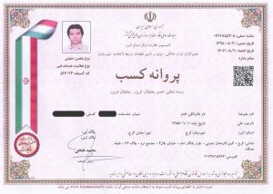certificate 02 300x214 - خدمات مرکزی البرز - ایران آرکا سرویس - تعمیرات لوازم خانگی در کرج - نمایندگی تعمیرات کرج