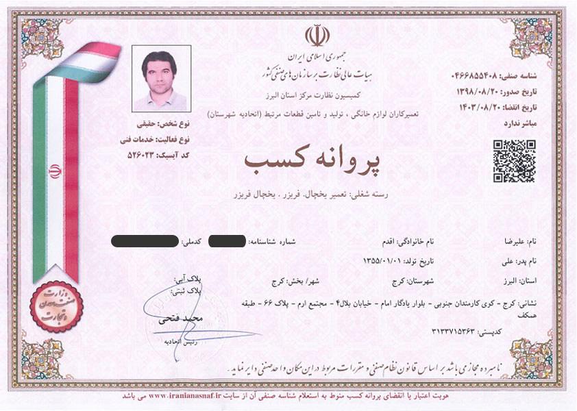certificate 02 - درباره ایران آرکا سرویس
