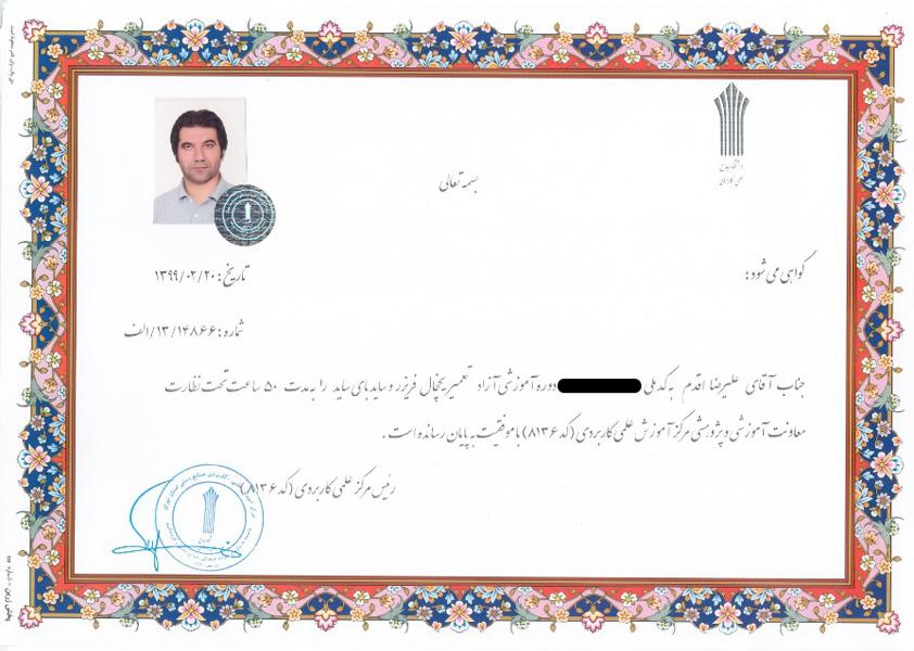 Madrak Fani 01 - درباره ایران آرکا سرویس