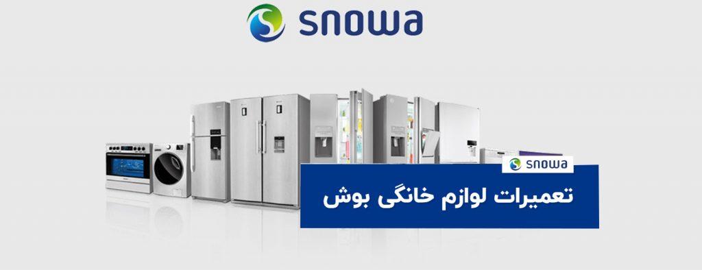 snowa slider 1024x394 - تعمیرات لوازم خانگی