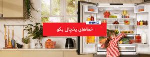 beko 300x115 - خطاهای کلی در یخچال بکو دو درب
